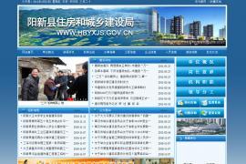 阳新县城乡建设局