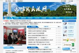阳新县民政局