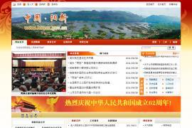 阳新县人民政府
