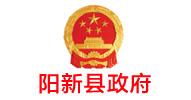 阳新县政府