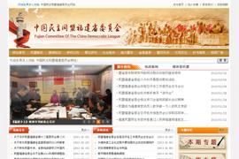 中国民主同盟福建省委员会