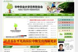 华中农业大学青年联合会