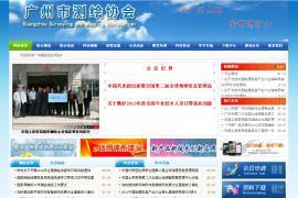 广州测绘协会