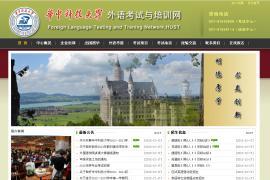 华中科技大学外国语学院